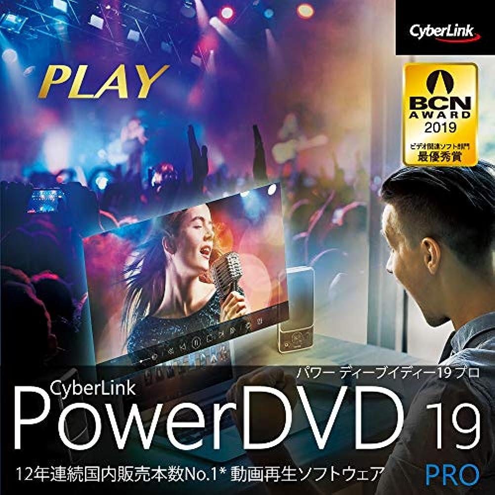 犯人選択消費者PowerDVD 19 Pro|ダウンロード版