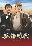 英雄時代 DVD-BOX 2[DVD]