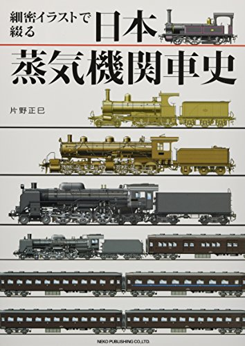 細密イラストで綴る 日本蒸気機関車史 (NEKO MOOK)の詳細を見る