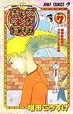 増田こうすけ劇場 ギャグマンガ日和 7 (ジャンプコミックス)