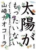 山崎ナオコーラ『太陽がもったいない』の表紙画像