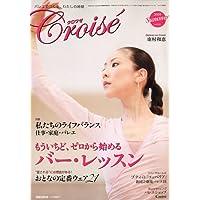 Croise (クロワゼ) Vol.35 2009年 07月号 [雑誌]
