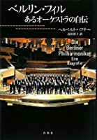ベルリン・フィル あるオーケストラの自伝
