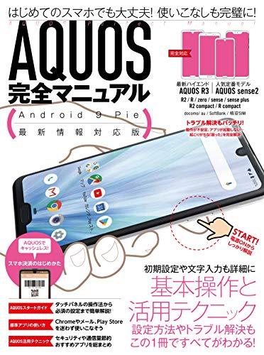 AQUOS完全マニュアル(R3/sense2/zero/R2/R2 compact/R compact/sense/sens plus対応)