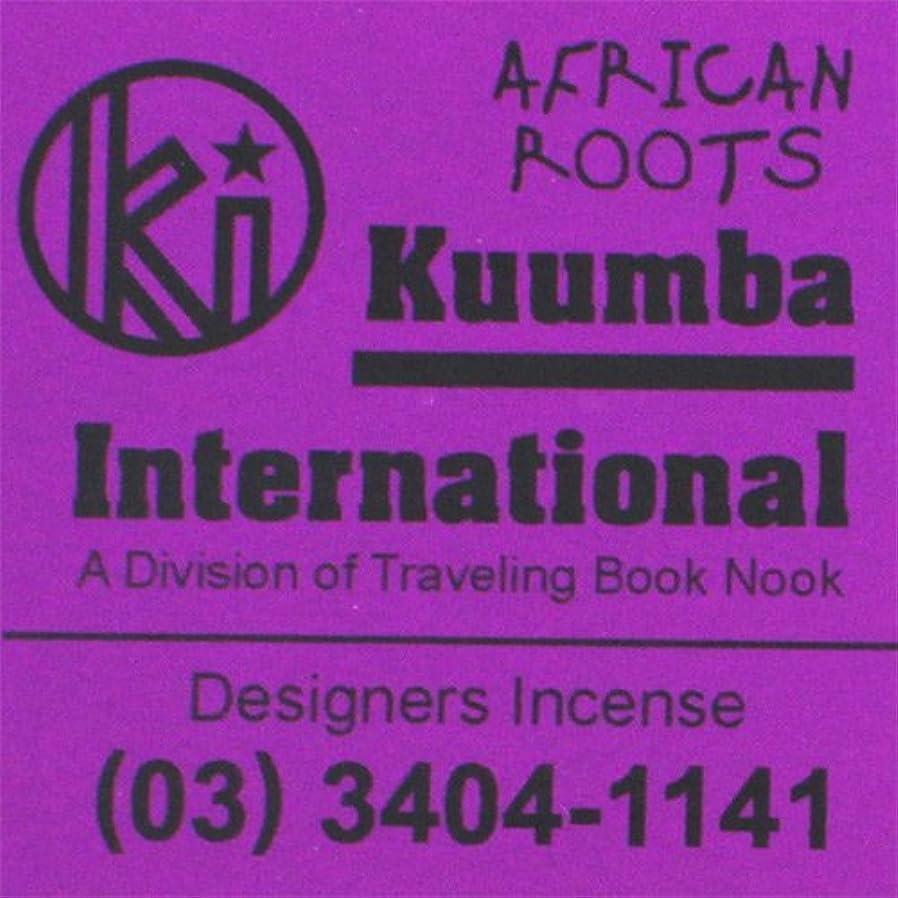 毒液手を差し伸べる散るKUUMBA / クンバ『incense』(AFRICAN ROOTS) (Regular size)