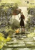 瑠璃宮夢幻古物店 : 6 (アクションコミックス)