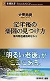 「定年後の楽園の見つけ方 ―海外移住成功のヒント (新潮新書)」販売ページヘ