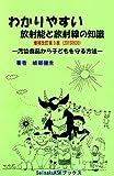 わかりやすい放射能と放射線の知識   増補改訂第3版: 汚染食品から子どもを守る方法 (SeisakuKSKブックス)