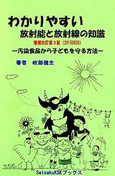 [岐部 健生]のわかりやすい放射能と放射線の知識   増補改訂第3版: 汚染食品から子どもを守る方法 (SeisakuKSKブックス)