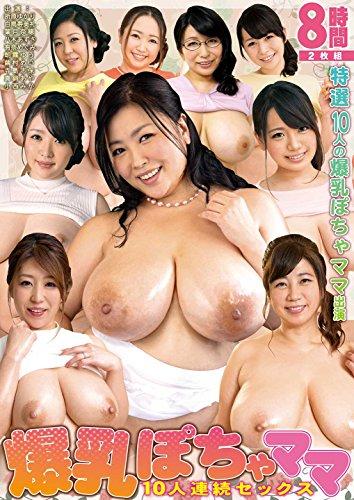爆乳ぽちゃママ10人連続セックス 8時間2枚組・・・
