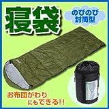 【広げてお布団代わりに使える のびのび封筒型寝袋(ミリタリーグリーン)】 EEA-YW09112824-MG