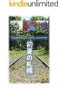 Sapporo in early summer 初夏の札幌 北海道の風景 (たすけあうブックス)