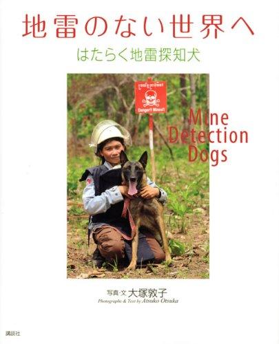 地雷のない世界へ はたらく地雷探知犬