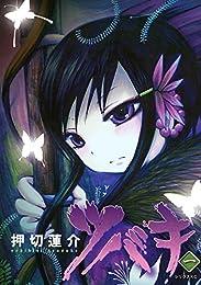 ツバキ(1) (シリウスコミックス)