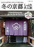 冬の京都しっとり大人旅 (ゴング格闘技2016年1月増刊)