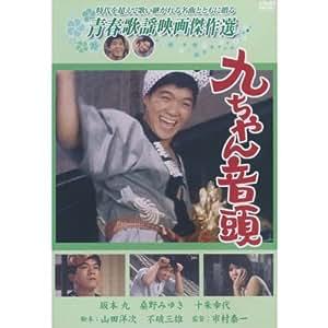 九ちゃん音頭 [DVD]