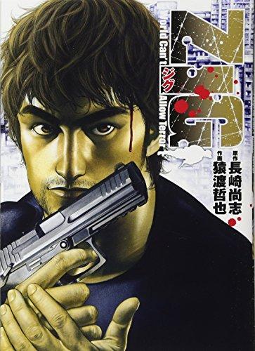 ZIG (ヤングジャンプコミックス) -
