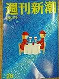 週刊新潮 2012年7月12日号