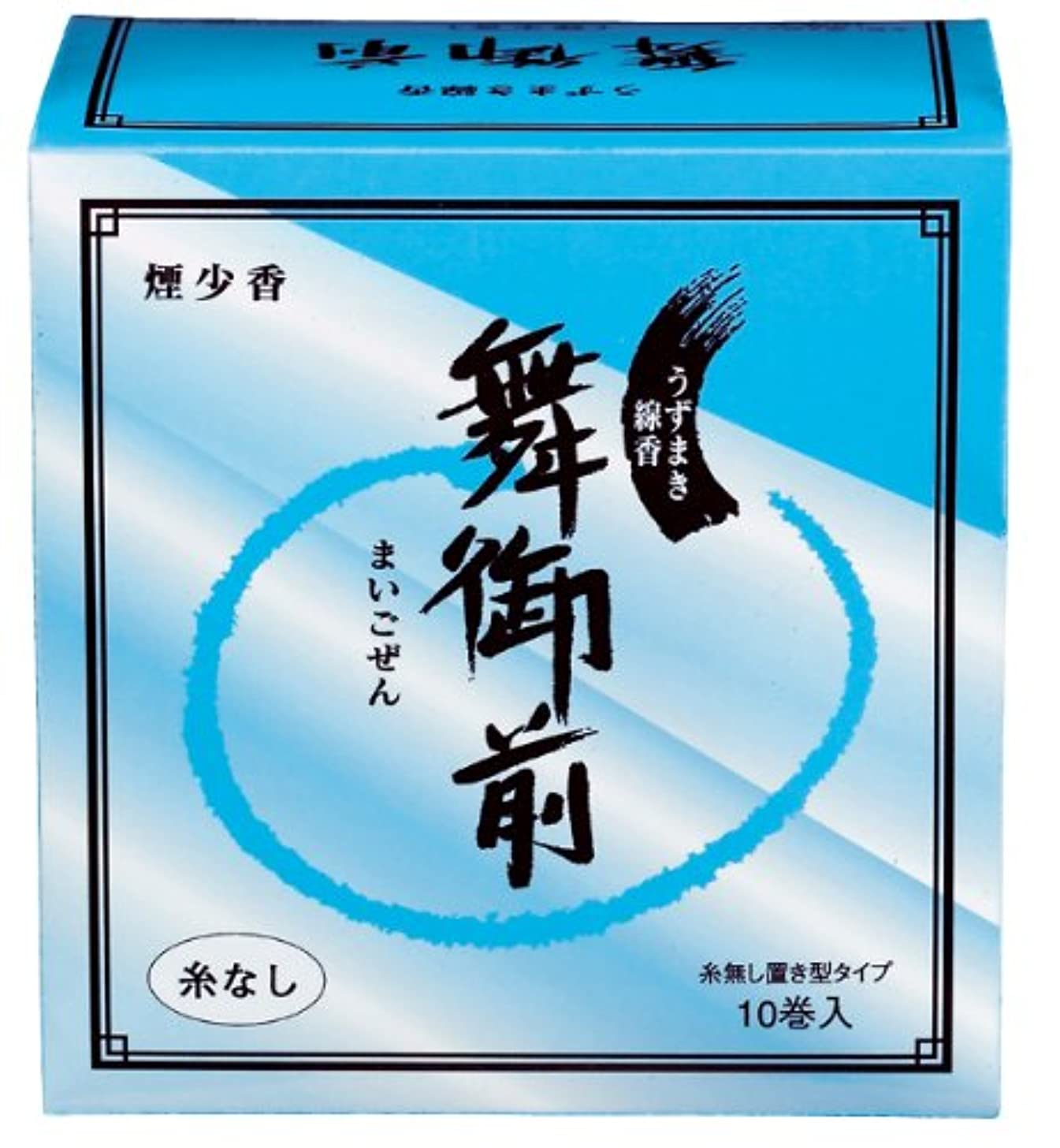 ファンタジー提出するジェスチャーマルエス 舞御前 煙少香 うずまき線香 10巻 糸なし