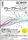 はじめてのディープラーニング -Pythonで学ぶニューラルネットワークとバックプロパゲーション-