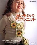 おしゃまさんのランランニット (Let's Knit series)