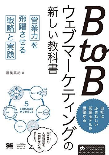 BtoBウェブマーケティングの新しい教科書 営業力を飛躍させる戦略と実践 (MarkeZine BOOKS)
