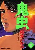 鬼虫(1) (ビッグコミックス)