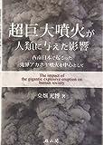 超巨大噴火が人類に与えた影響―西南日本で起こった鬼界アカホヤ噴火を中心として