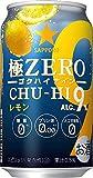 サッポロ 極ZERO CHU-HI ゴクハイ9 <レモン> 350ml×24本