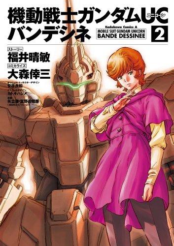 機動戦士ガンダムUC バンデシネ(2) (角川コミックス・エース)の詳細を見る