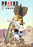 銃夢火星戦記(3) (KCデラックス イブニング)