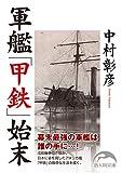 軍艦「甲鉄」始末 (新人物文庫)