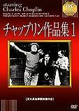 チャップリン作品集1 [DVD]