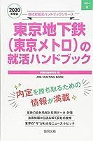 東京地下鉄(東京メトロ)の就活ハンドブック 2020年度版 (JOB HUNTING BOOK 会社別就活ハンドブックシリ)