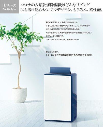 コロナ(CORONA) 衣類乾燥除湿機 除湿量10L(木造11畳・鉄筋23畳まで) エレガントブルー CD-H1013(AE)