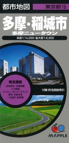 都市地図 東京都 多摩・稲城市 多摩ニュ タウン (地図 | マップル)