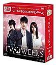 TWO WEEKS DVD-BOX2 lt シンプルBOXシリーズ gt