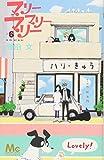 マリーマリーマリー 6 (マーガレットコミックス)