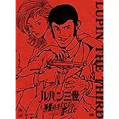 ルパン三世 Master File [DVD]