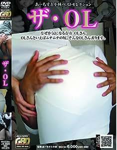 ザ・OL [DVD]