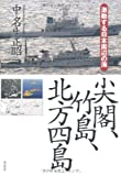 尖閣、竹島、北方四島—激動する日本周辺の海