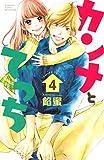 カンナとでっち(4) (別冊フレンドコミックス)