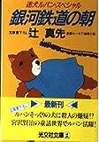 銀河鉄道の朝―迷犬ルパン・スペシャル (光文社文庫)