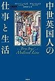 中世英国人の仕事と生活 -