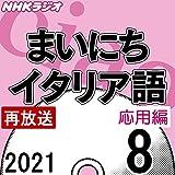 NHK まいにちイタリア語 応用編 2021年8月号