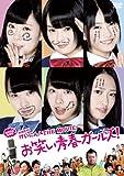 NMB48 げいにん!THE MOVIE お笑い青春ガールズ!<初回限定豪華版>[DVD]