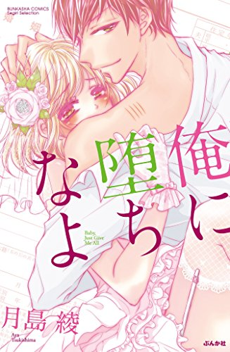 俺に堕ちなよ (ぶんか社コミックス S*girl Selection)