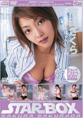 STAR BOX VOL.52/桜田さくら [DVD]