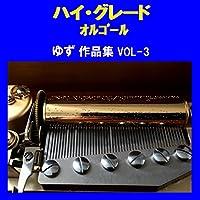 サヨナラバス Originally Performed By ゆず (オルゴール)
