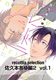 recottia selection 佐久本あゆ編2 vol.1 (B's-LOVEY COMICS)